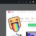 Opera 49のスクリーンショット機能 - 7:絵文字の追加