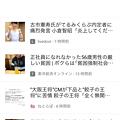 iOS版Chrome 62:新しいタブ下部に「おすすめ記事」を表示 - 2