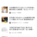 写真: iOS版Chrome 62:新しいタブ下部に「おすすめ記事」を表示 - 2