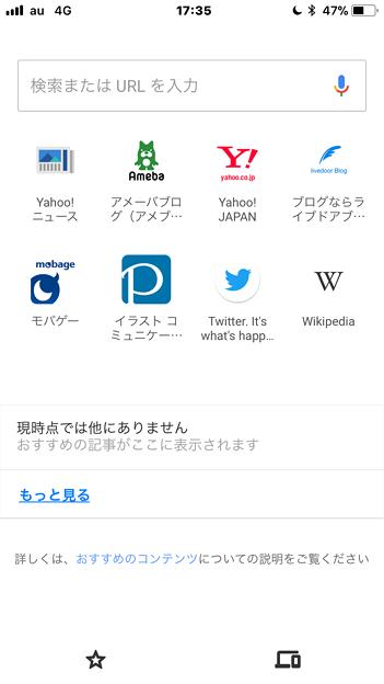 iOS版Chrome 62:履歴を削除すると「おすすめ記事」は消える
