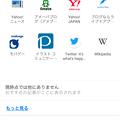 写真: iOS版Chrome 62:履歴を削除すると「おすすめ記事」は消える