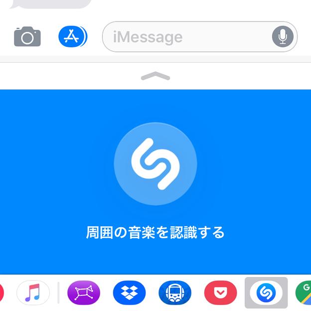 iOS 11:メッセージアプリ拡張 - 10(Shazam)