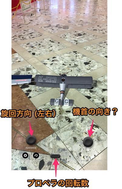写真: ラジコン飛行機をARで飛ばせる「AR Airplanes」 - 7:操作方法の説明