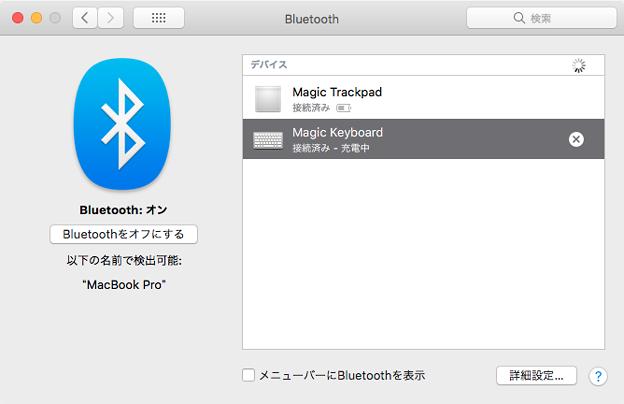 macOS High Sierraのシステム環境設定:Bluetooth(Magic Keyboard)