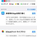 Photos: iOS 11:iPhoneのストレージ - 2