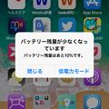 Photos: iOS 11.1.1の不具合?:時々バッテリが急激に減って、ステータスバーの表示もおかしい