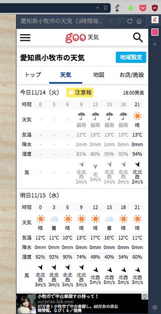 写真: VIvaldi WEBパネルで「goo天気」