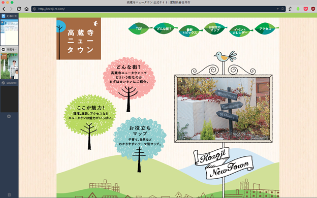 高蔵寺ニュータウン公式サイト - 1:トップ