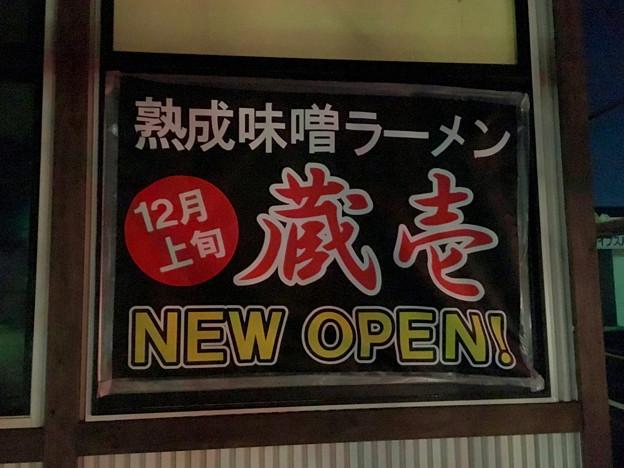 春日井市民病院前の「タンメン三吉」跡地に「熟成ラーメン蔵壱」がオープン - 1