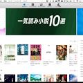 iBooks 1.12 No - 2:おすすめ