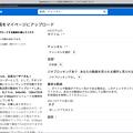 Dailymotionのアップロードページ - 2(旧ページ)
