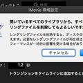 写真: iMovie 10.1.8の設定 - 3(レンダリングファイルを削除)