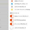 iOS版Brave 1.5.1 No - 9:Shields(ブロック設定)