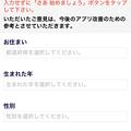 写真: 愛知県警のぼったくり防止アプリ「アイチポリス」 - 3:起動直後に表示されたアンケート画面(スキップ可)