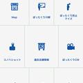 写真: 愛知県警のぼったくり防止アプリ「アイチポリス」 - 4:ホーム画面