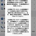 写真: 愛知県警のぼったくり防止アプリ「アイチポリス」 - 11:設定(緊急ブザー機能の注意事項)