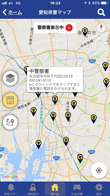 愛知県警のぼったくり防止アプリ「アイチポリス」 - 12:愛知県内の警察署マップ