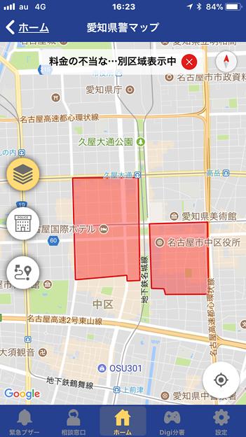 愛知県警のぼったくり防止アプリ「アイチポリス」 - 16:特別区域を地図に表示