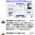 写真: 愛知県警のぼったくり防止アプリ「アイチポリス」 - 19:県警公式Twitterのツイートを表示