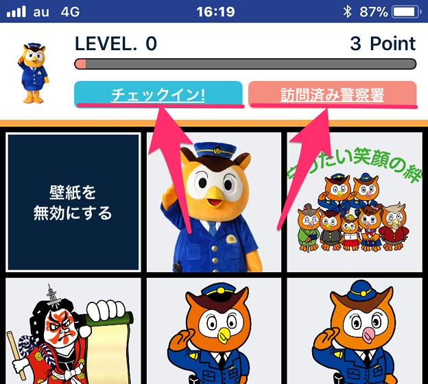 写真: 愛知県警のぼったくり防止アプリ「アイチポリス」 - 22:警察署へのチェックイン機能!?