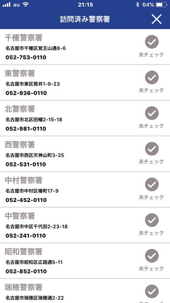 写真: 愛知県警のぼったくり防止アプリ「アイチポリス」 - 23:警察署へのチェックイン機能!?