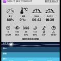 写真: 星座や星の名前を確認できるアプリ「Night Sky」の通知センターウィジェット - 1:拡大表示