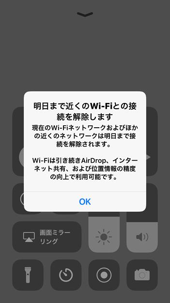 iOS 11.2:Wi-Fi接続解除すると「明日まで解除」と表示される仕様に変更! - 1