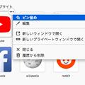 正式リリースされた「Firefox Quantum」(Ver. 57)No - 9:スタートページ「トップサイト」のメニュー