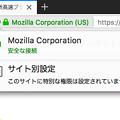正式リリースされた「Firefox Quantum」(Ver. 57)No - 15:ページ情報