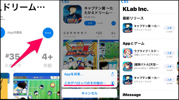 iOS 11:App Storeからそのアプリを使ったデベロッパーのアプリ一覧ページへ移動するメニュー - 3