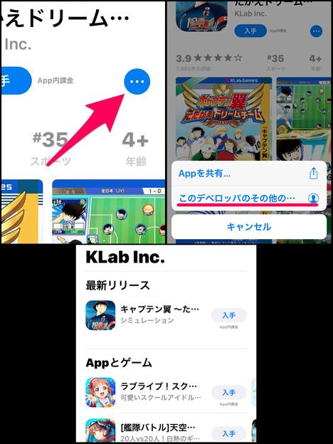 iOS 11:App Storeからそのアプリを使ったデベロッパーのアプリ一覧ページへ移動するメニュー - 4