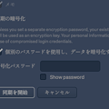 Vivaldi 1.14.1036.3で同期を実行! - 2:個別のパスワードを使用して暗号化