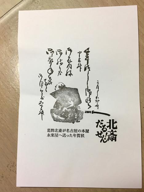 名古屋市博物館:特別展『北斎だるせん!』No - 10(特別展内のハンコで作った版画、北斎が永楽屋に送った年賀状)