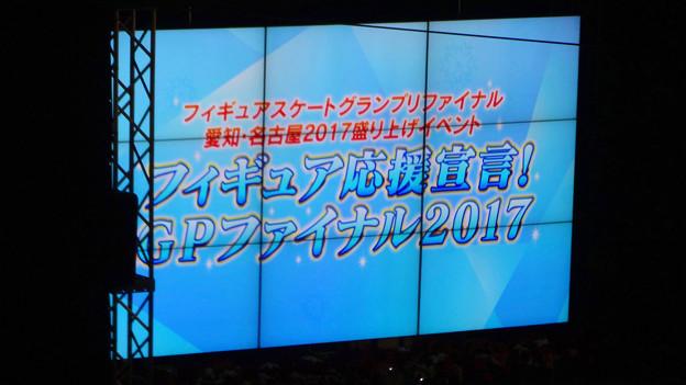 豊田合成リンク横でフィギュアスケート「GPファイナル」のパブリックビューイング! - 10