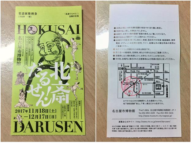 名古屋市博物館:特別展『北斎だるせん!』No - 14:チケット