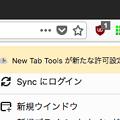 Firefox 57:更新されたアドオンに新しい許可申請必要だと通知 - 2
