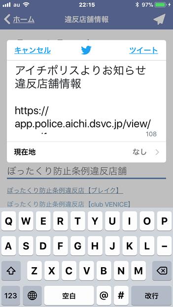 愛知県警のぼったくり防止アプリ「アイチポリス」 - 33:ぼったくり防止条例違反店舗一覧(Twitterで共有)