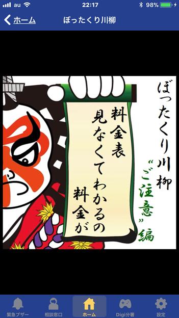 愛知県警のぼったくり防止アプリ「アイチポリス」 - 38:ぼったくり川柳