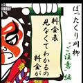 写真: 愛知県警のぼったくり防止アプリ「アイチポリス」 - 38:ぼったくり川柳