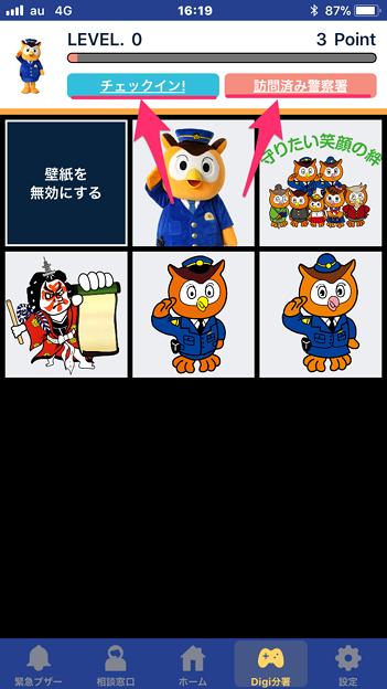 愛知県警のぼったくり防止アプリ「アイチポリス」 - 41:Digi分署?(警察署にチェックイン機能!?!?)