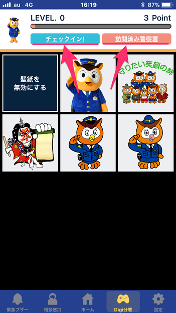 写真: 愛知県警のぼったくり防止アプリ「アイチポリス」 - 41:Digi分署?(警察署にチェックイン機能!?!?)