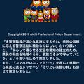 写真: 愛知県警のぼったくり防止アプリ「アイチポリス」 - 44:Digi分署?(マスコット「コノハけいぶ」ファミリーの紹介等)