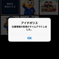 写真: 愛知県警のぼったくり防止アプリ「アイチポリス」 - 45:位置情報を「アプリ使用時のみ」にしてると、チェックインできず