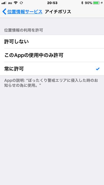 iOS 11:プライバシー >位置情報の設定(アイチポリス) - 1