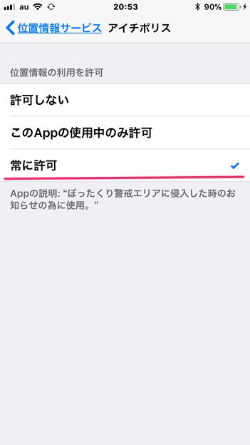 iOS 11:プライバシー >位置情報の設定(アイチポリス) - 2