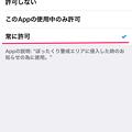 写真: iOS 11:プライバシー >位置情報の設定(アイチポリス) - 2