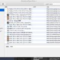 Firefox 57:履歴画面