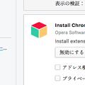アイコンが随分変わった、ChromeウェブストアからOperaに拡張インストールできるようにするOpera公式拡張「Install Chrome Extensions」