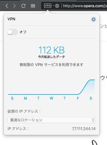 Opera 49.0.2725.56:VPN機能がリニューアル - 4(VPNをオフ)