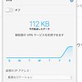Photos: Opera 49.0.2725.56:VPN機能がリニューアル - 4(VPNをオフ)